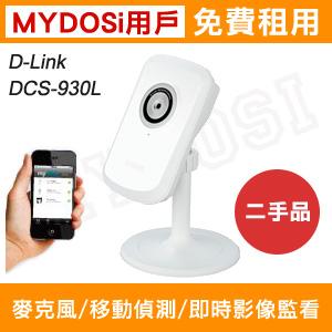 (二手)D-Link DCS-930L無線網路攝影機