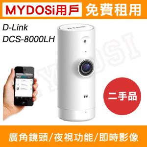 (二手)D-Link DCS8000LH HD無線網路攝影機