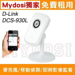 D-Link DCS-930L無線網路攝影機