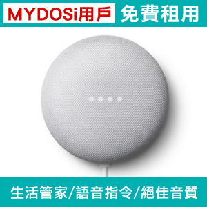 Google Nest Mini智慧音箱
