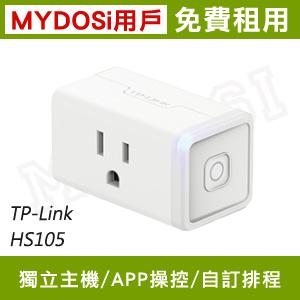 TP-Link HS105 Wi-Fi智慧插座