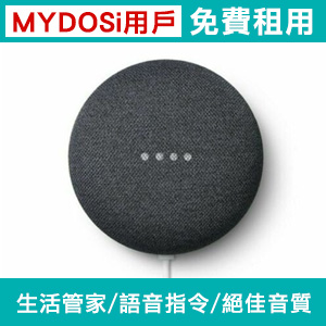 Google Nest Mini第二代智慧音箱