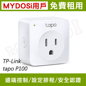 TP-Link Tapo P100迷你智慧插座
