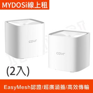 D-Link COVR-1100 AC1200雙頻Mesh Wi-Fi無線分享器(2入)
