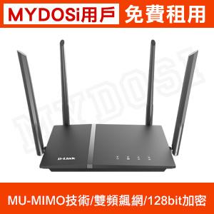 D-Link DIR-1260 AC1200 MU-MIMO無線分享器