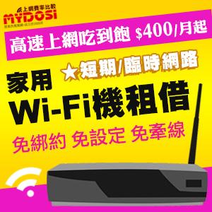家用Wi-Fi機(免綁約)